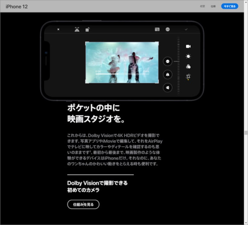 DolbyVisionで4KHDRビデオを撮影し、iPhone上で編集できます