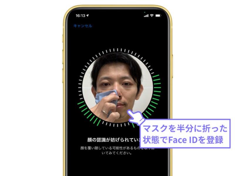 マスクをしたままiPhoneの顔認証を解除する方法