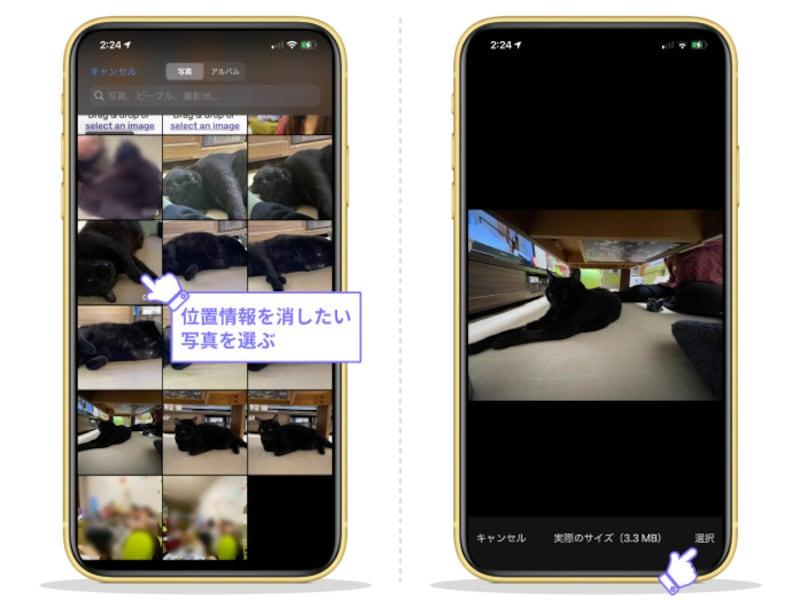 iPhoneで写真の位置情報を消す方法・残さない方法