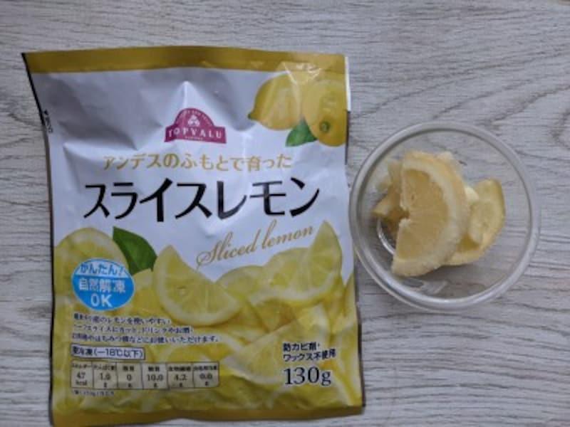 冷凍レモン イオントップバリュおすすめ冷凍食品
