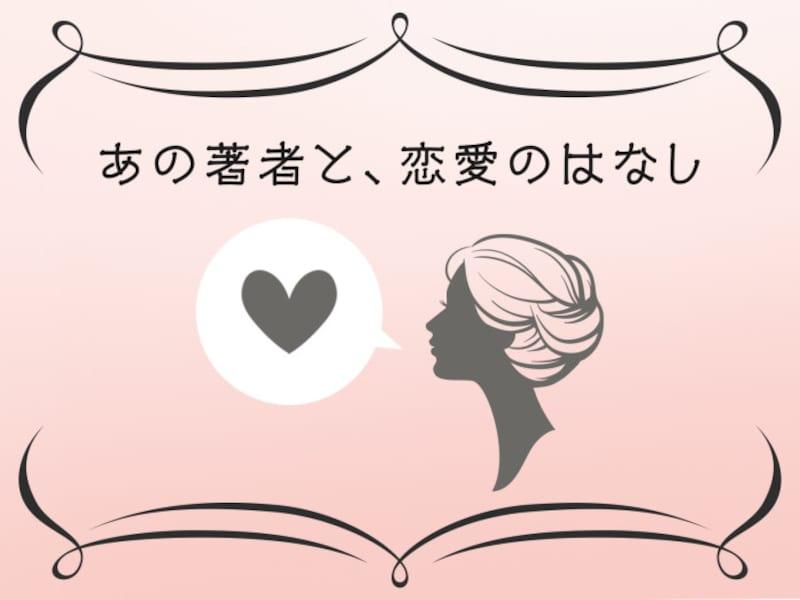31歳からの恋愛相談室・特別企画「あの著者と、恋愛のはなし」:神崎メリさんにインタビュー