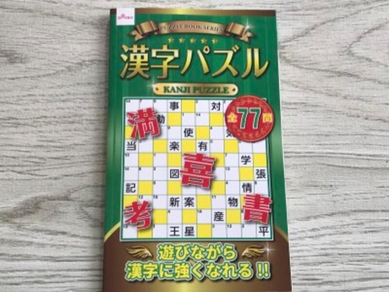 100均グッズ漢字パズル