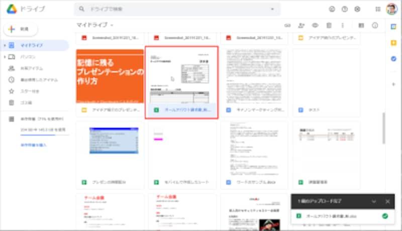 ExcelファイルがGoogleドライブにアップロードされました。