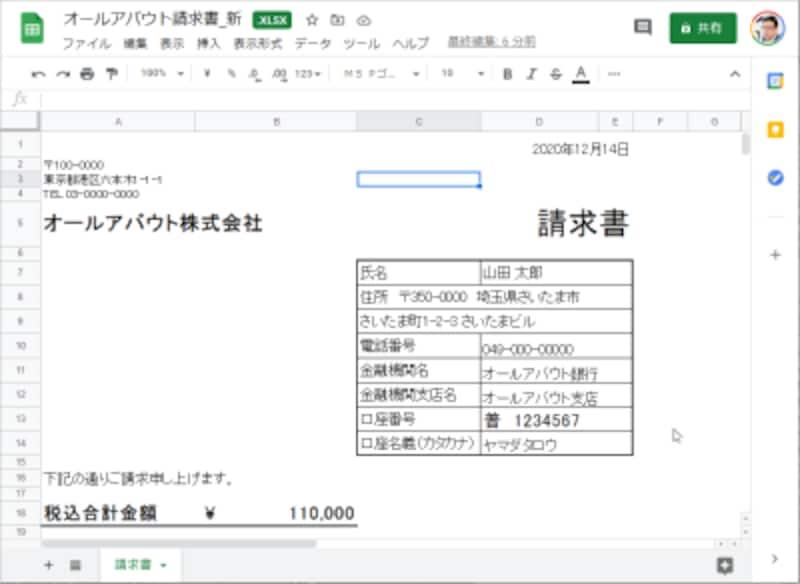 ダブルクリックすると編集できる状態になります。重要なポイントは、ファイル名の横に「.XLSX」という表示があることです。これは、「ExcelファイルをXLSX形式で表示していますよ」という意味です。もちろん、編集すると自動的に保存されます。