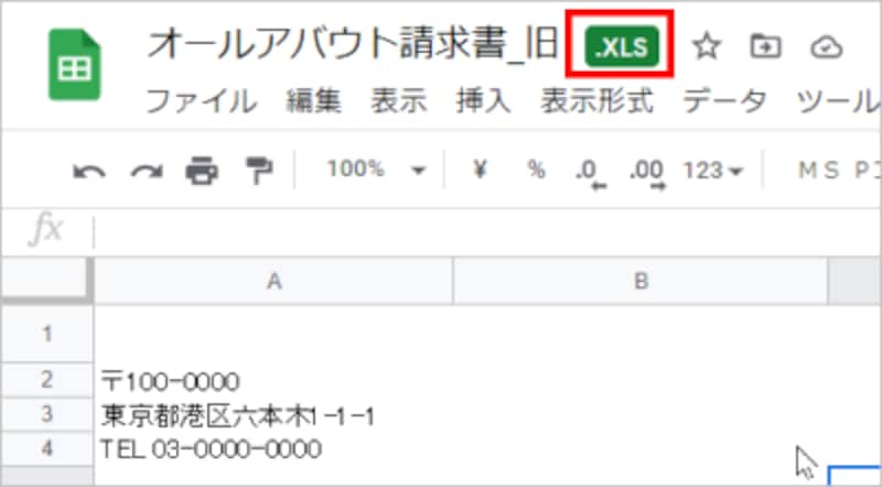 ファイル名の横に「.XLS」という表示があります。
