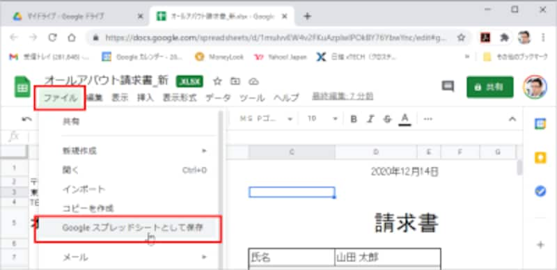GoogleスプレッドシートにExcelファイルを読み込んだら、[ファイル]-[Googleスプレッドシートとして保存]を選択します。