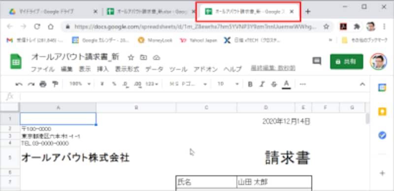 新しいタブが開いて、まったく同じ内容のGoogleスプレッドシートのファイルが表示されます。