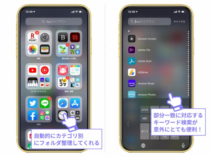 iOS14の新機能の中で絶対に覚えておきたい厳選6つのテクニック