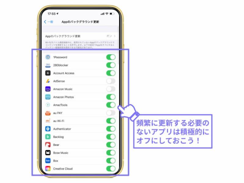 設定の「一般>Appのバックグラウンド更新」で不要なアプリはオフにしておこう