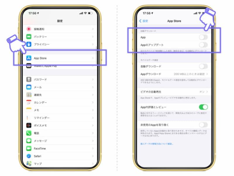 設定アプリを開き、「AppStore」をタップ。自動ダウンロードをオフにしておこう