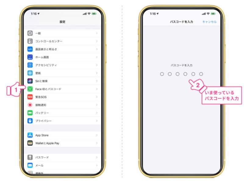 設定アプリで「FaceIDとパスコード」選択。パスコードを入力して設定画面に進む