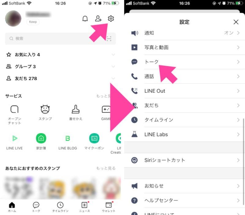LINEアプリの「ホーム」→「設定」→「トーク」へと進む