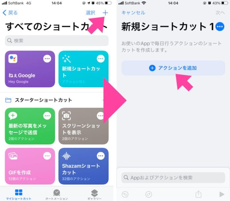 「ショートカット」アプリを開き、画面右上の「+」をタップ。「+アクションを追加」をタップする