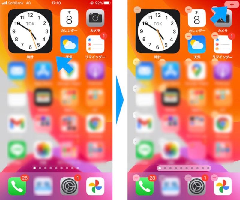 ホーム画面のアプリアイコン同士の隙間を長押しする。画面上部に現れる「+」の追加ボタンをタップ