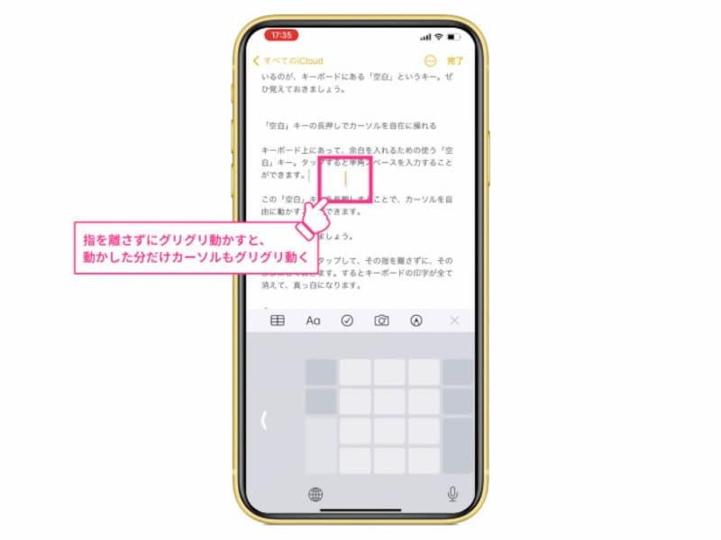 iPhoneの「空白」キーを長押しするとカーソルを自在に操れる
