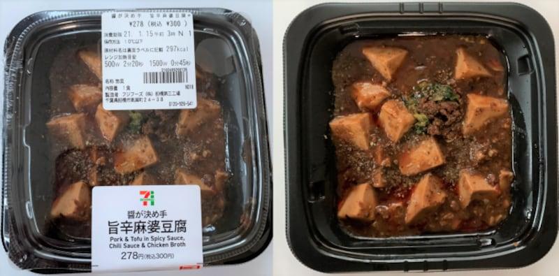 おすすめランチ6:醤が決め手 旨辛麻婆豆腐