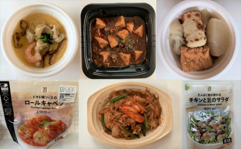 正月・リモート太り解消には「セブンイレブン」のダイエットにぴったりなランチメニューを!