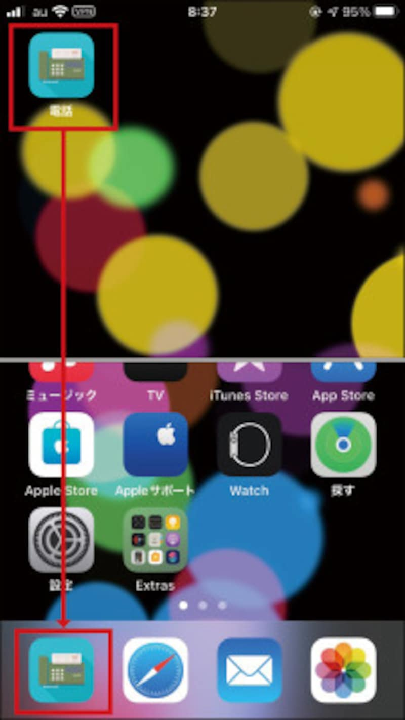 「追加」をタップするとホーム画面にアイコンが作成されます。これを変更したいアプリのアイコンと置き換えれば完了です