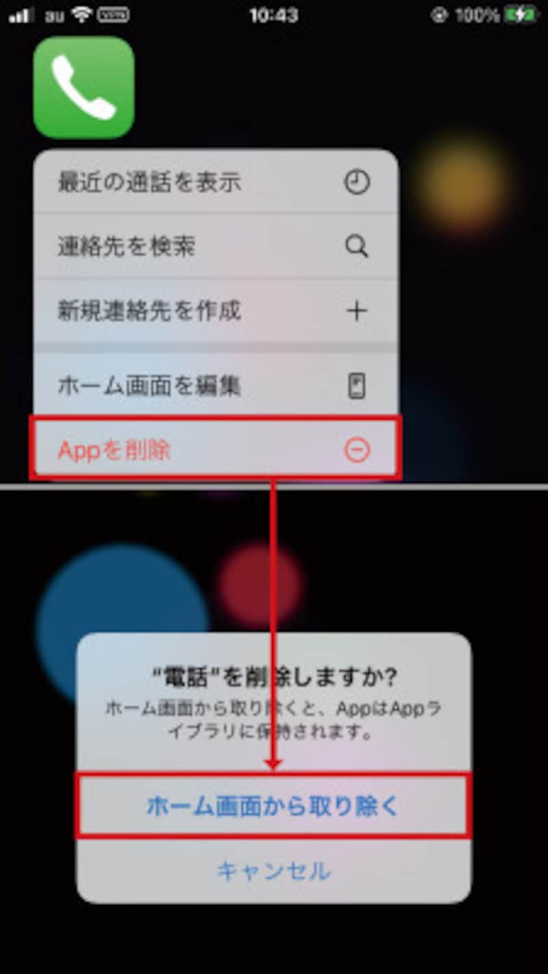 削除したいアプリのアイコンを長押しし、「Appを削除」→「ホーム画面から取り除く」を選択します