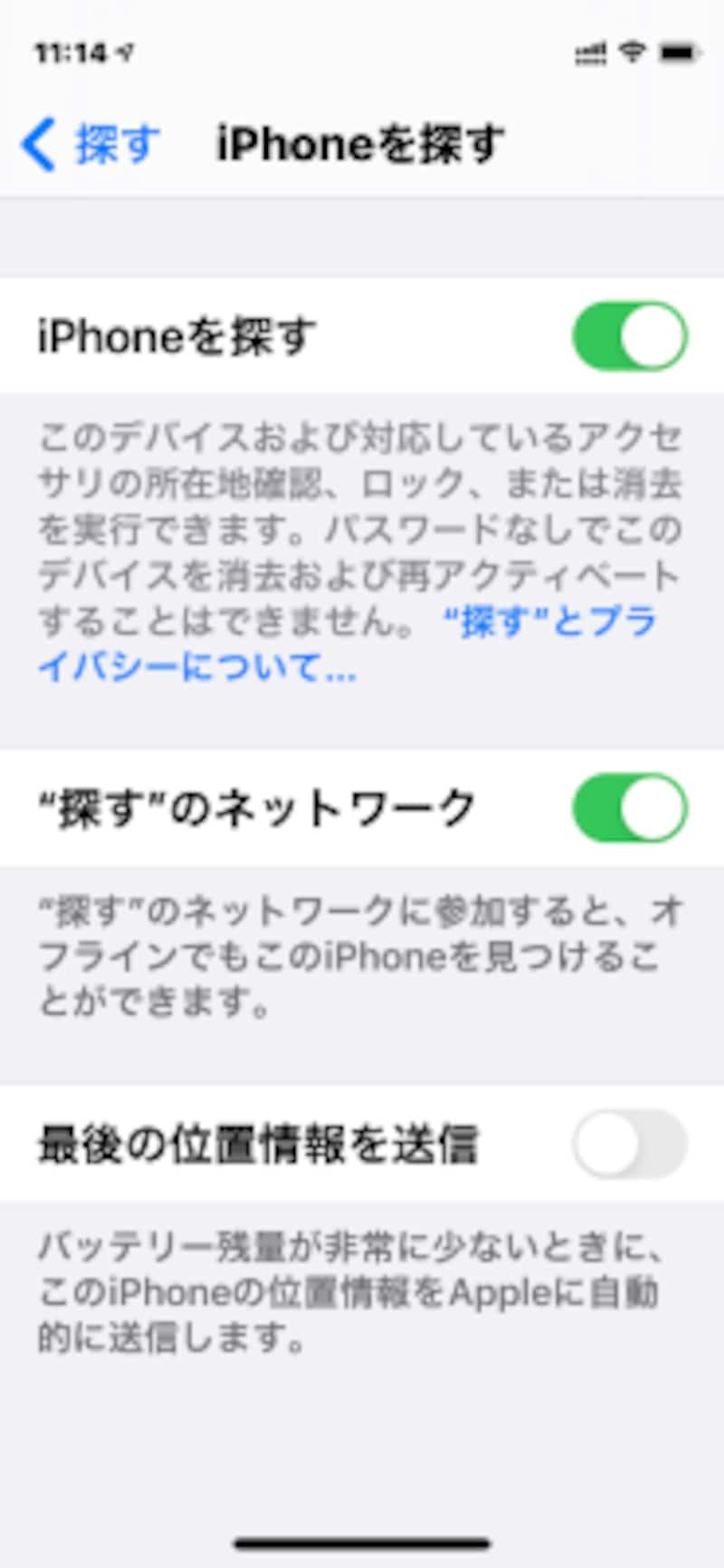 「iPhoneを探す」を「オン」