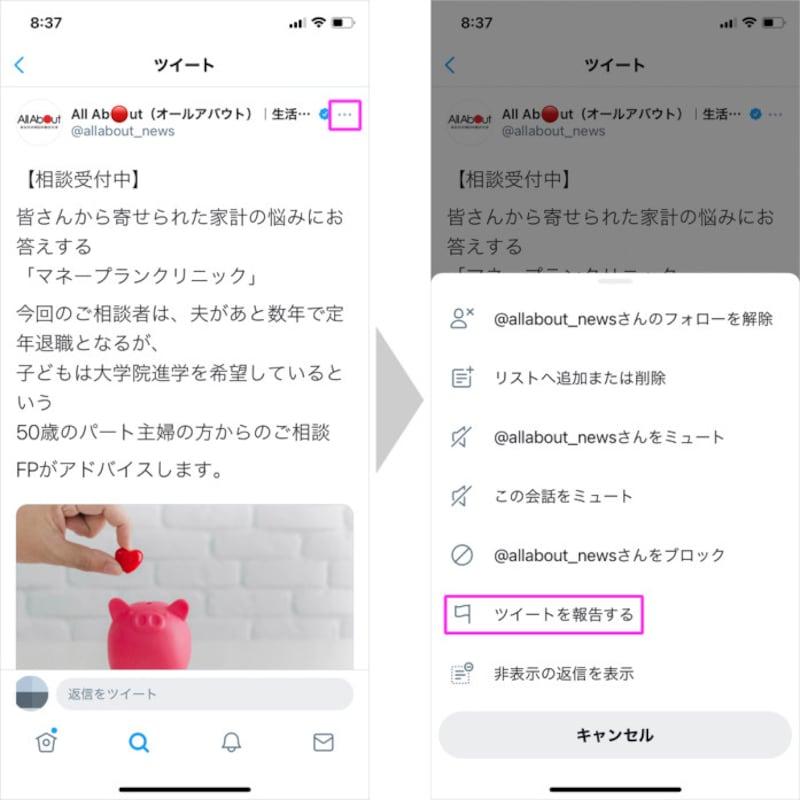 報告したいツイートの右上にあるボタンをタップし、「報告」を選び、理由を選択して送信します
