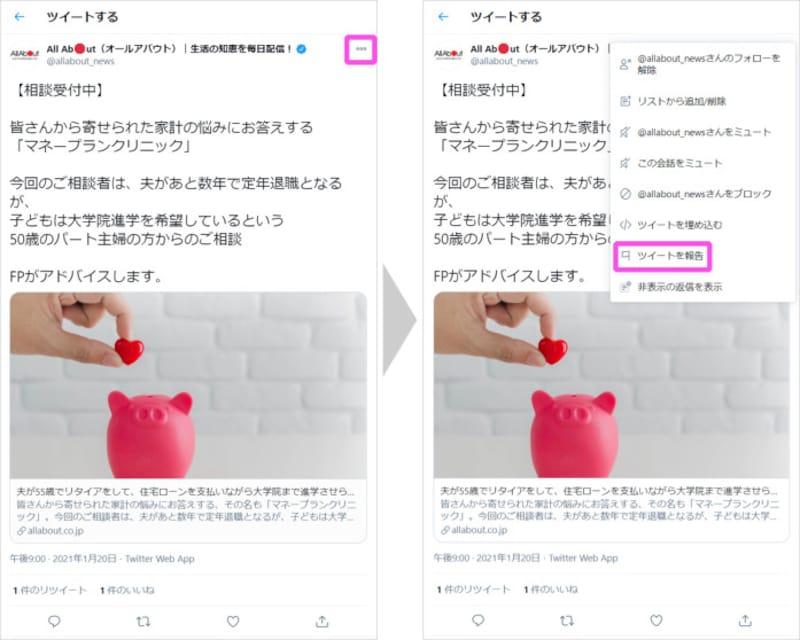 報告したいツイートの右上にあるボタンをクリックし、「報告」を選択。次の画面で理由を選択して送信します