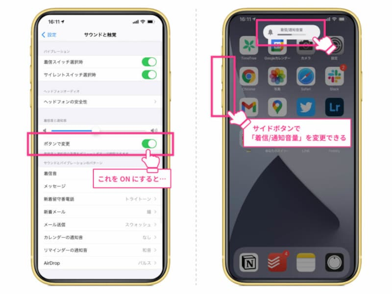 iPhoneの着信/通知音量とサウンド音量の違いと変更方法
