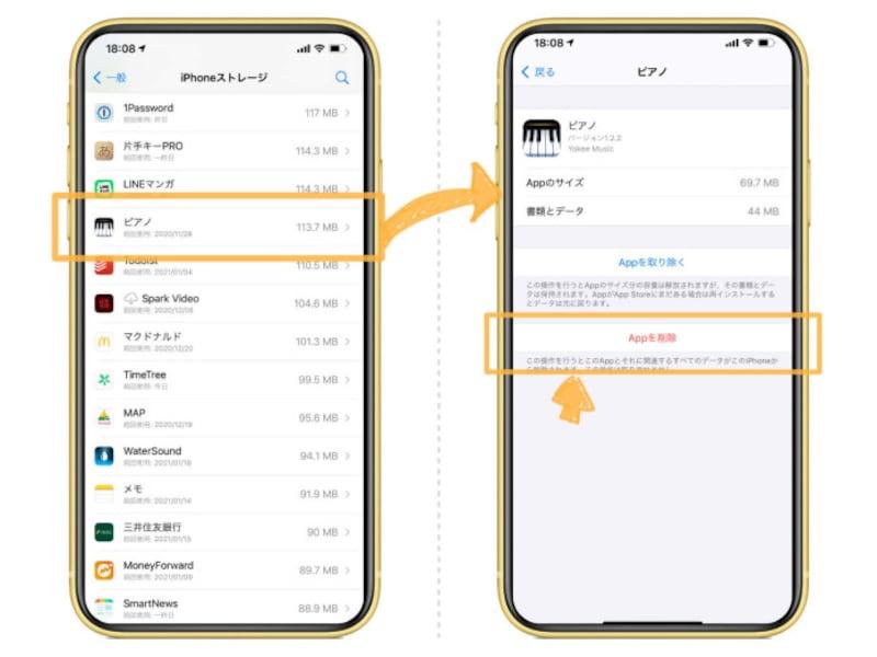 iPhoneのアプリを完全に削除する方法