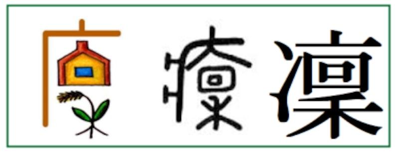 平成以降に名前に使える漢字「凜」