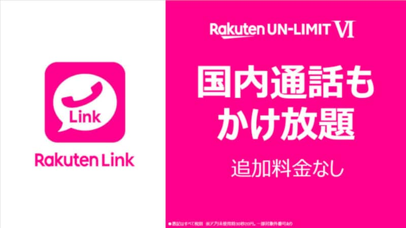 「RakutenLink」アプリを使えば国内通話が無料でかけ放題となる点などは、従来のプランと同様だ