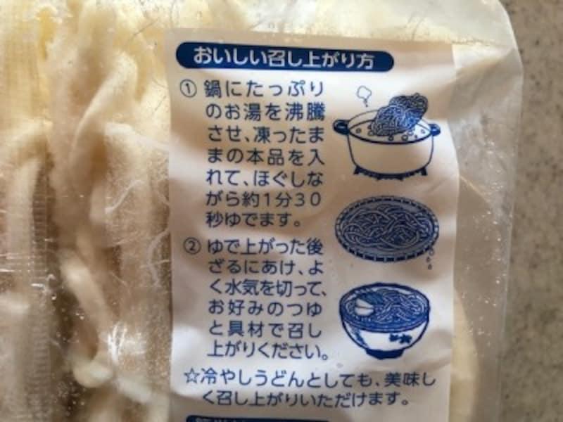 冷凍のまま沸騰したおゆで1分30秒。