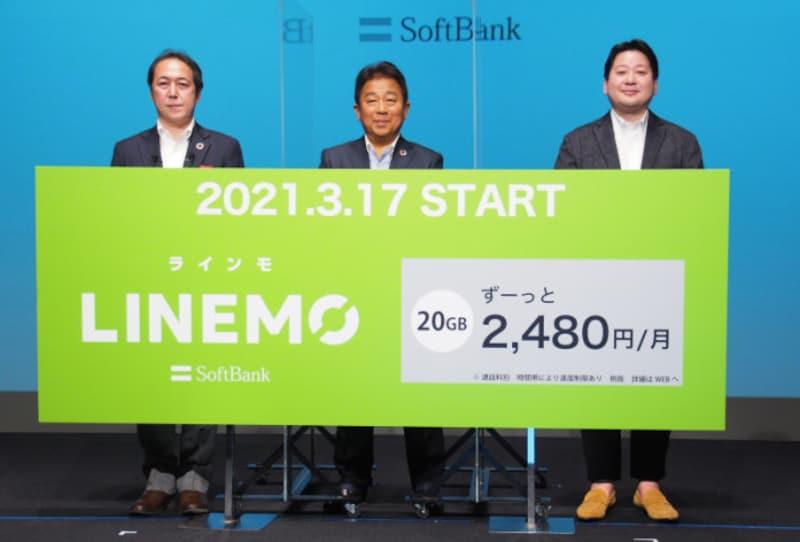 ソフトバンクは2021年3月17日より、オンライン専用ブランド「LINEMO」の提供を開始する
