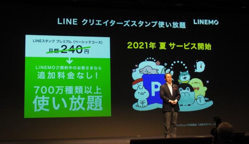 2021年夏以降は、LINEのクリエイターズスタンプが追加料金なしで使い放題になるサービスも提供するとのこと