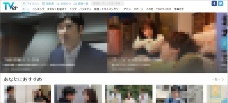 PCでのTver視聴イメージ