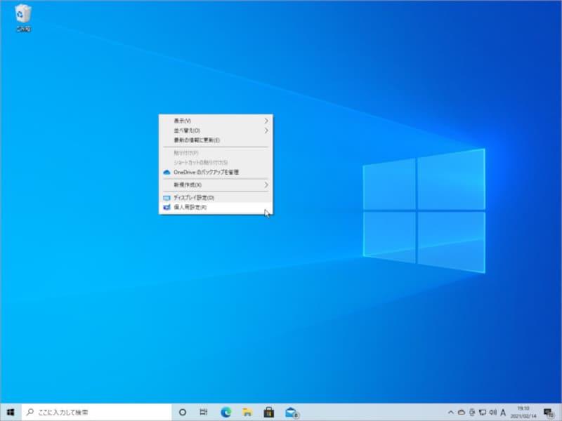 デスクトップの右クリックメニューから「個人用設定」をクリックします