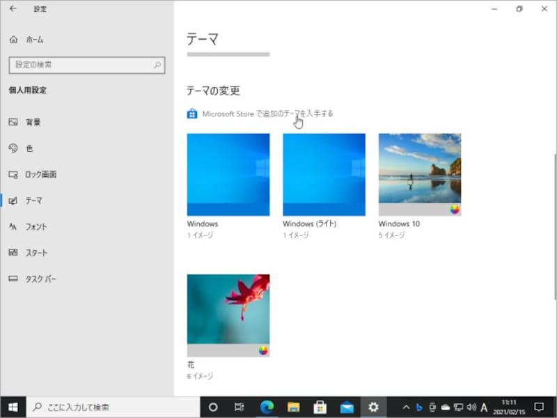 「テーマ」の設定画面から「MicrosoftStoreで追加のテーマを入手する」をクリックします