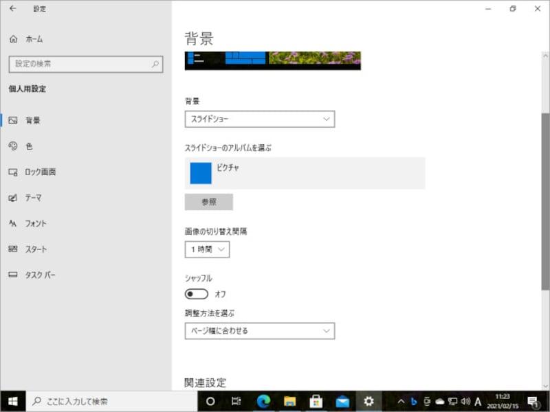 テーマの設定から「背景」をクリックすると「画像の切り替え間隔」や「シャッフル」を設定できます