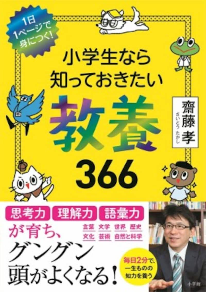 『1日1ページで身につく!小学生なら知っておきたい教養366』