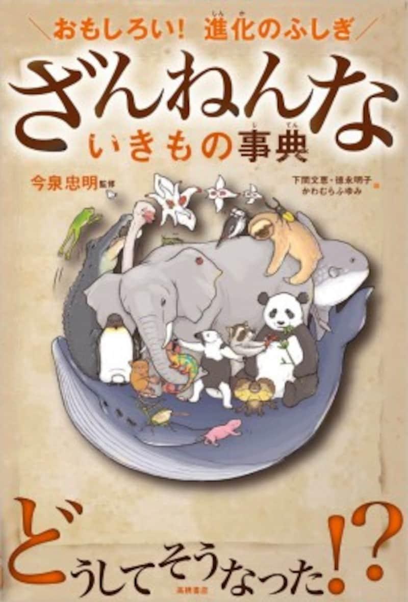 今泉忠明監修『おもしろい!進化のふしぎ ざんねんないきもの事典』高橋書店刊