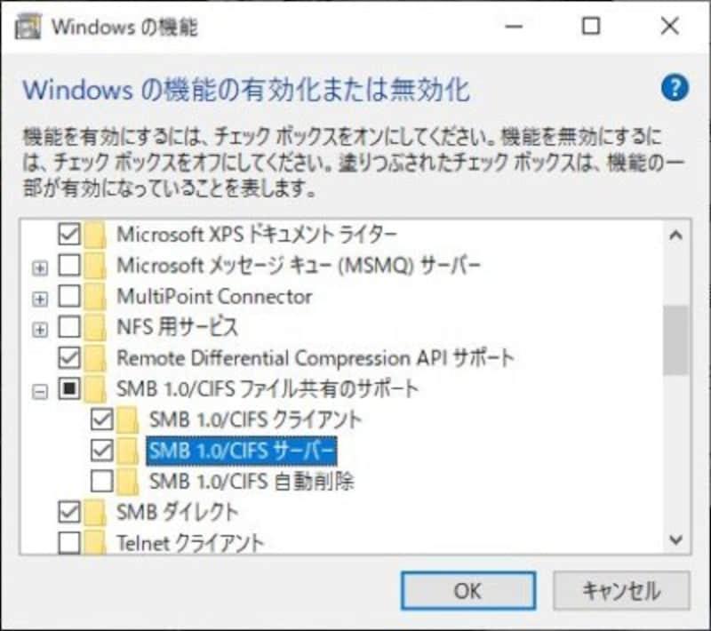 「SMB1.0/CIFSクライアント」と「SMB1.0/CIFSサーバー」に付けて「OK」