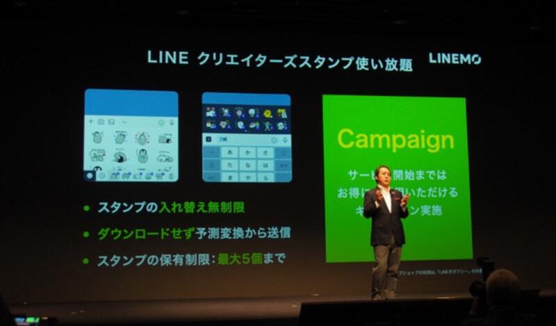 LINEのクリエイターズスタンプが使い放題になる「LINEスタンププレミアム(ベーシックコース)」が追加料金なしで利用可能だというのも大きなポイントだ