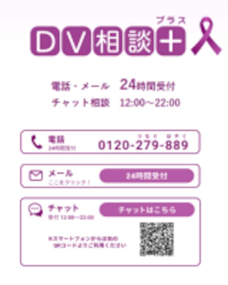 DV相談+
