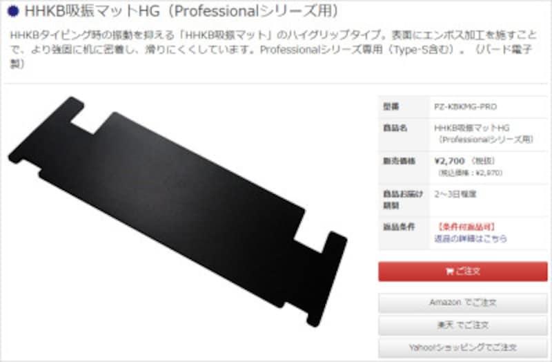 「HHKB吸振マットHG(Professionalシリーズ用)」2970円(税込)