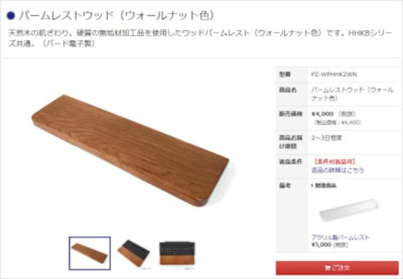 「パームレストウッド(ウォールナット色)」4400円(税込)