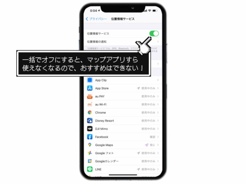 iPhoneが自動保存している行動履歴の確認と削除方法