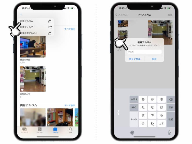 iPhoneの写真整理!アルバムを作成・削除する方法