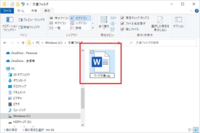 エクスプローラでワードの文書ファイルを選択したら、[F2]キーを押して名前を変更できる状態にし、拡張子を「.zip」に書き換えます。