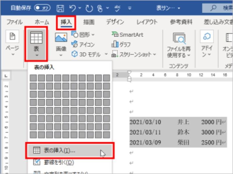 入力したデータを選択したら、[挿入]タブの[表]ボタンをクリックし、メニューの[表の挿入]を選択します。