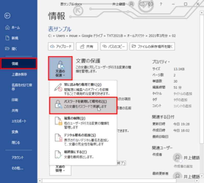 [ファイル]タブの[情報]を選択したら、[文書の保護]をクリックしてメニューを開き、[パスワードを使用して暗号化]を選択します。