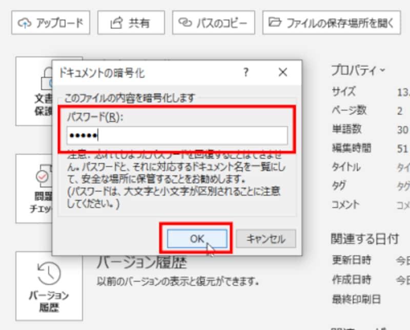 パスワードを入力して[OK]をクリックします。なお、パスワードではアルファベットの大文字・小文字が区別されます。